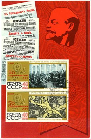 Block anläßlich des 50. Jahrestages der Oktoberrevolution UdSSR 1967